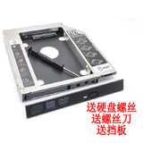 Hard Disk Bracket SATA3 Solid State Hard Disk 2.5 Mechanical SSD Bracket 12.7 mm 9.5 mm