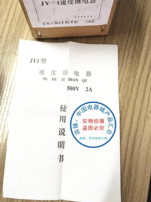 速度继电器JY1-2A 500V 机床型