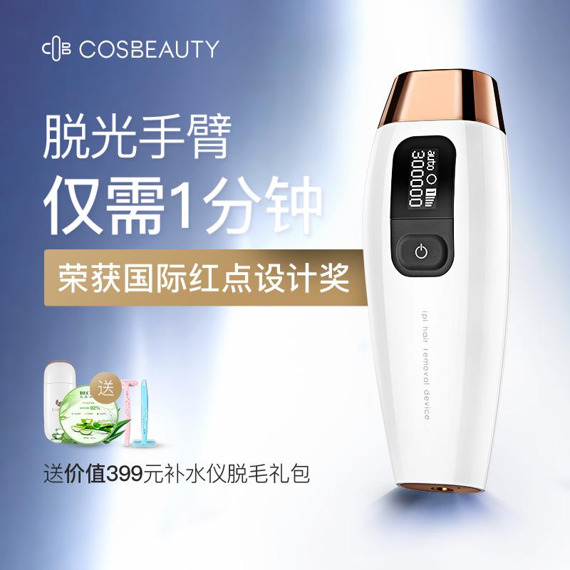 COSBEAUTY/可思美日本IPL脉冲激光脱毛仪家用持久无痛脱毛神器