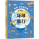 正版现货  环球旅行 克尔,荣信文化 未来出版社 9787541748868  定价:89.8元