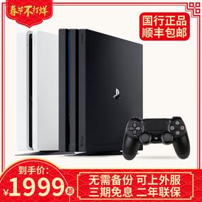 Sony/索尼 PS4主机PRO/slim 国行ps4体感游戏机家用电视游戏机