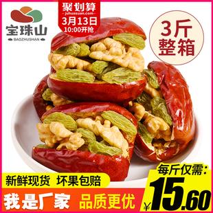 宝珠山红枣夹亚博-最佳体育投注网址仁葡萄干500g*3大栆新疆特产级加抱抱干果食品