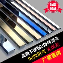 不锈钢装 饰条U型线槽踢脚金属扣条封边地板压边吊顶黑金色包边条