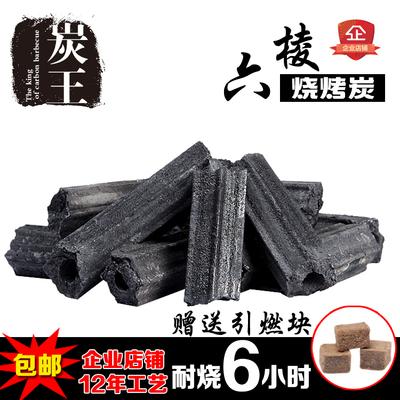 烧烤碳易燃炭烧烤炭烧烤火锅环保炭果木炭无烟户外碳耐烧机制木炭