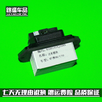 Great Wall Teng Wing 13 C30 H6 C50 upgrade version electric blower resistance speed control module warm air resistance