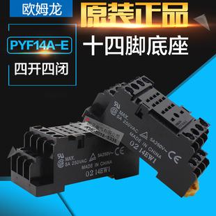 原装 PYF14A 14脚 继电器底座 适用于MY4N 欧姆龙 正品