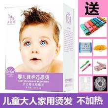 男女儿童纹理定型烫发廊空气刘海 烫发水冷烫精卷发不伤发家用