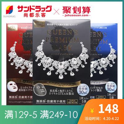 保税仓发Sundrug尚都乐客日本皇后的秘密钻石女王面膜5片3盒