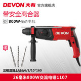 DEVON has 26mm multi-functional light electric hammer electric hammer electric drill flat drill drill 1107-26 series