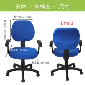 电脑椅套分体半款转椅套办公椅背套电脑扶手罩电脑椅子套弹力定做