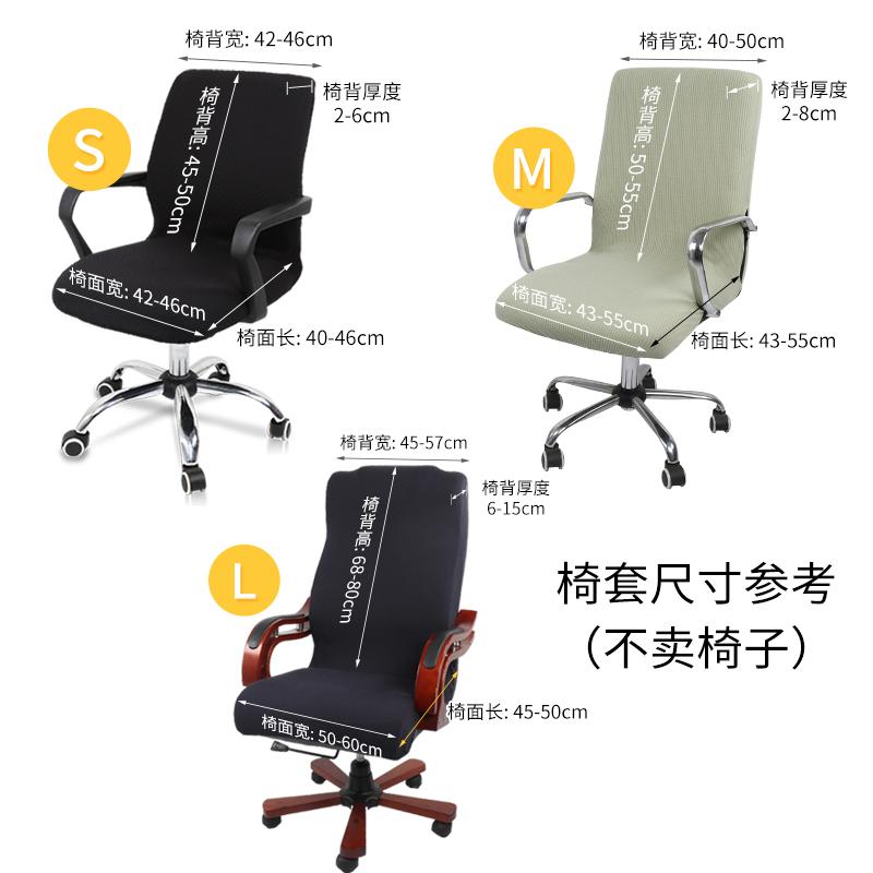 办公室电脑椅套罩通用可爱家用转升降办公桌电竞按摩办工椅套弹力