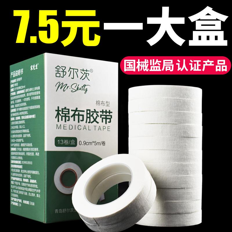 13卷整盒医用胶带橡皮膏透气贴布纯棉布型级高粘度过敏防压敏胶布