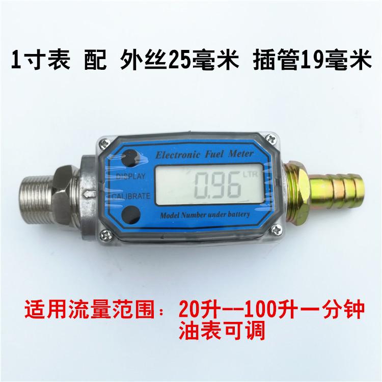 涡轮流量计柴油汽油甲醇液体流量器数显电子计量表1寸1.5寸计量表