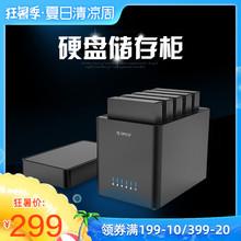 C磁盘阵列硬盘柜 Type ORICO 奥睿科多盘位外置硬盘箱3.5寸USB3.0
