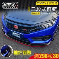 Ten generation Civic modified three-section front shovel 16-18 new Civic front lip anti-collision strip front spoiler small surrounded wrap angle