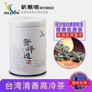 原装台湾茶新茶 特选大禹岭茶高山茶 台湾茶叶H620 清香型高冷茶