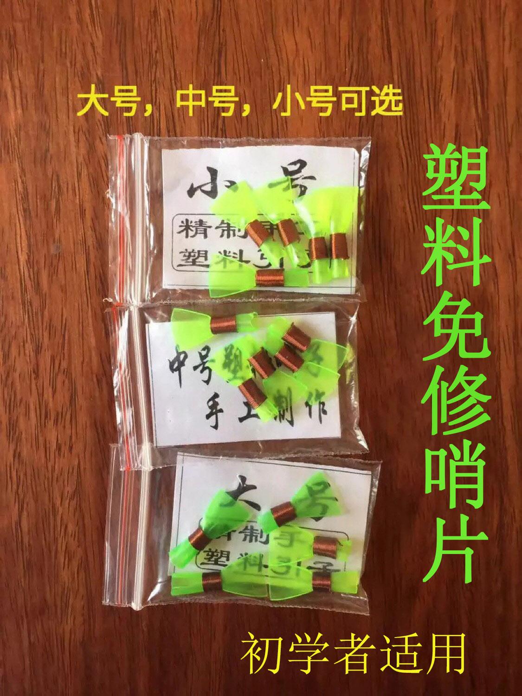 Китайский гобой Артикул 546004046653