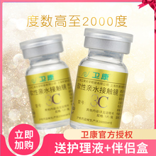 128 Weikang Golden 3C Invisible Myopia Glasses Throwing 1 High-Definition Transparent Water-Moisture Glasses of 2000 Degrees per Year