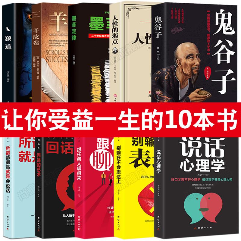 让你受益一生的十本书墨菲定理定律狼道正版鬼谷子全套10册本狼性成功法则男人必看网红书籍抖音同款邦盛终生收益改变人生必读励志