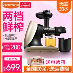 Joyoung/九阳Z5-E825原汁机家用全自低速压榨动榨汁机卧式果汁机