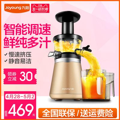 Joyoung/九陽 JYZ-V1多功能家用榨汁機九陽果汁機迷你全自動正品網友購買經歷