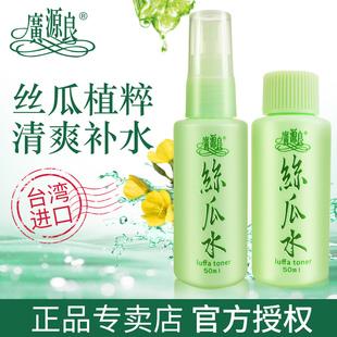台湾进口广源良菜瓜水/丝瓜水50ml*2原液喷雾保湿