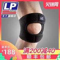 LP 790KM 透气可调式运动护膝 膝盖髌骨稳定加压 网足排篮羽毛球
