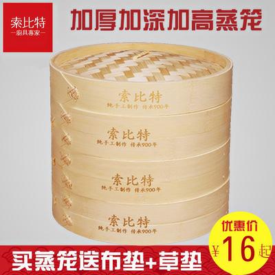 索比特竹蒸笼蒸屉加深竹制蒸格家用竹子竹制小笼包蒸锅笼屉包子