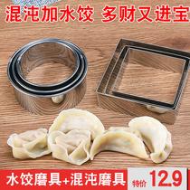 饺子皮模具家用不锈钢圆形水饺压饺子皮磨具压皮器包饺器