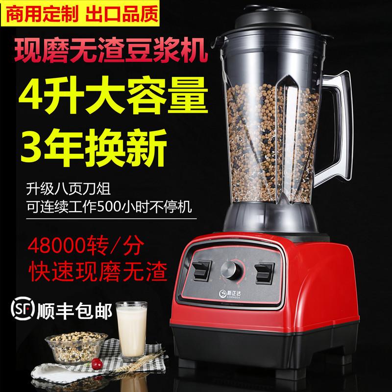 新款商用豆浆机
