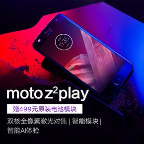 Motorola/摩托罗拉 Z2 PLAY全网通模块化4G智能手机