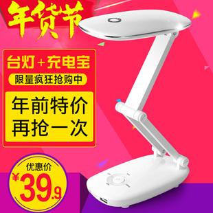 【天天特价】久量LED护眼书房大学生宿舍充电宝折叠充电式台灯