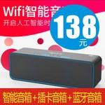 我愿意 B09b wifi音响智能ai助手蓝牙音箱插卡低音炮网络收音机