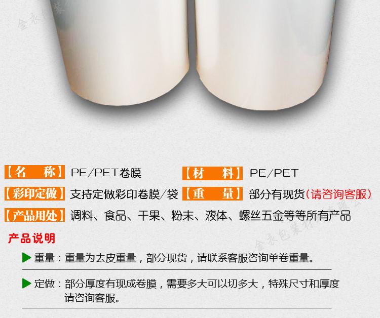 厂家包邮PE PET食品复合膜全自动包装机卷膜专用卷材透明外包装膜