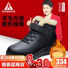 足力健老人鞋正品冬季防滑雪地靴中老年健步鞋加绒加厚羊毛棉鞋