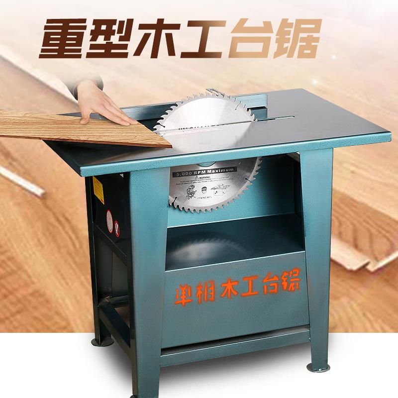 台式木工台锯