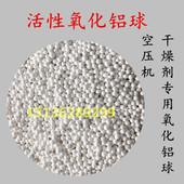 吸附式干燥机空压机专用3 5毫米氧化铝球 包邮 活性氧化铝球干燥剂