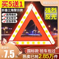 汽车三角架警示牌三脚架故障危险停车反光折叠车用灭火器套装车载