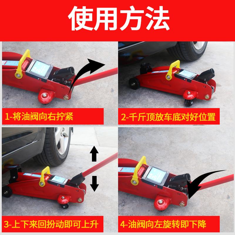 汉唐汽车液压卧式千斤顶小汽车用2T越野车载千金顶3T轿车换胎工具