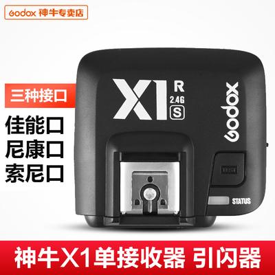 神牛X1C/N/S单接收器高速同步TTL兼容佳能尼康索尼原厂闪光灯2.4G