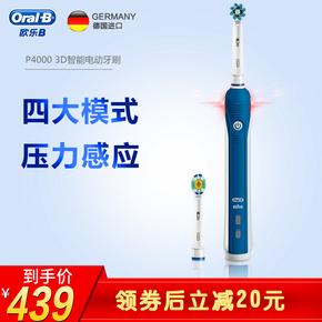 OralB/欧乐B德国原装进口3D智能电动牙刷P4000成人充电式男女正品