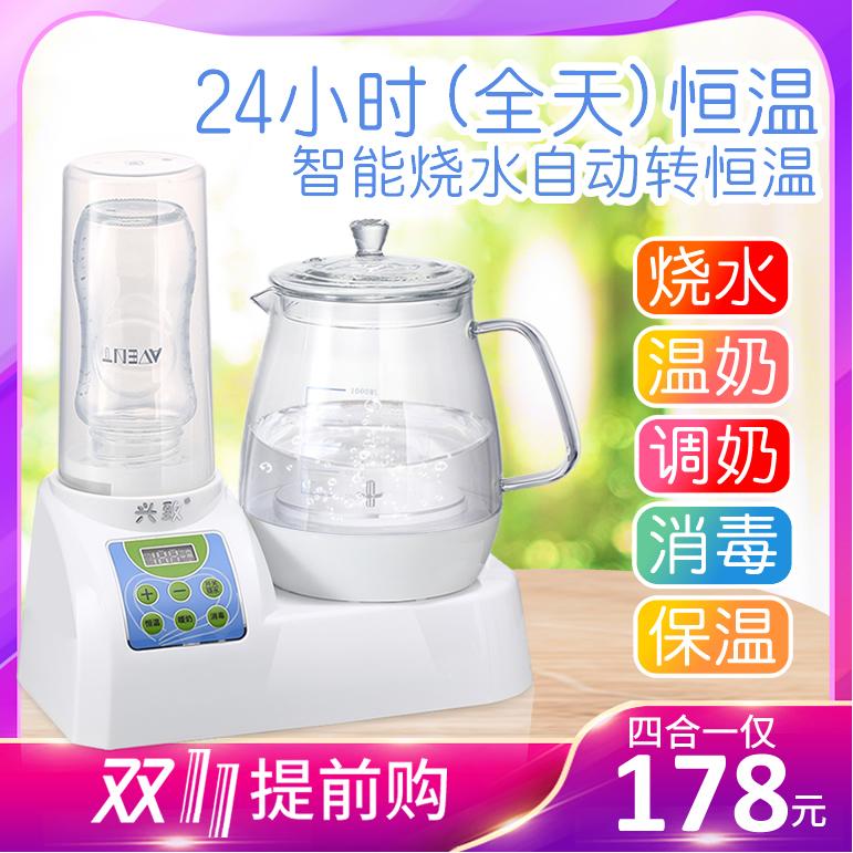 恒温调奶器暖奶器温奶器冲奶器玻璃壶婴儿多功能奶瓶加热器消毒器