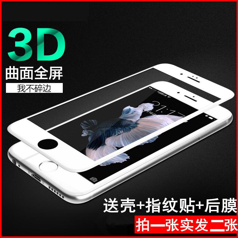 全屏全覆盖iPhone6钢化膜6s抗蓝光7plus手机i6i7贴膜8P全包边4.7s