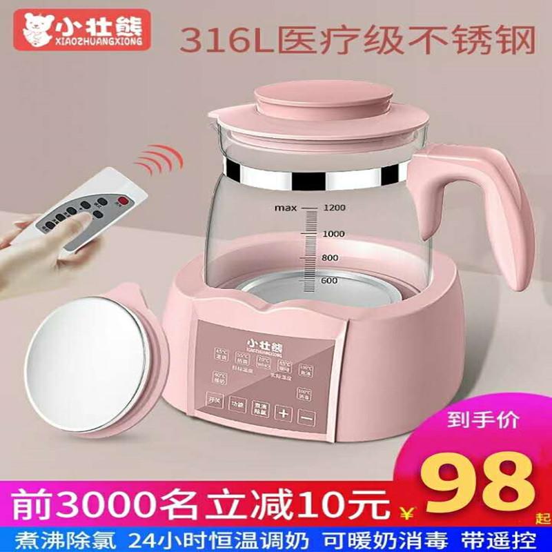小壮熊婴儿恒温调奶器全自动暖奶消毒三合一智能冲奶粉恒温热水壶