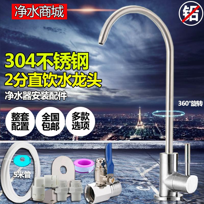 接水管净水器