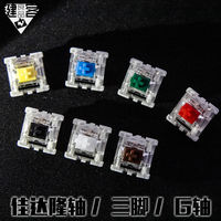 Jiadalong shaft switch patch axis red axis green axis tea axis green axis black axis white axis yellow axis three feet G axis RGB