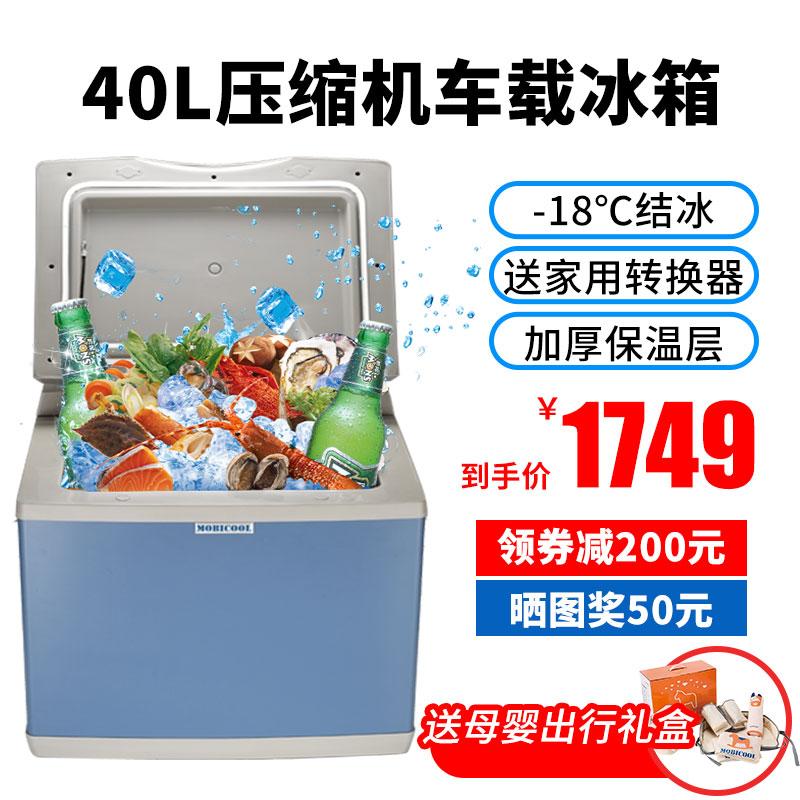 美固车载冰箱40l