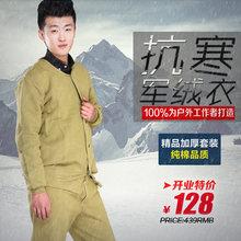 78式煤矿井下专用户外纯棉部队配发老式军绒衣绒裤 套装 保暖棉衣裤