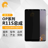 Suitable for OP R11S screen assembly r11st internal and external display screen integrated screen assembly