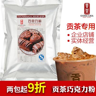 贡茶专用巧克力粉奶茶店原料coco可可粉朱古力热冲饮1kg包邮